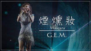 G.E.M.【煙燻妝 Mascara】Lyric Video 歌詞版 [HD] 鄧紫棋
