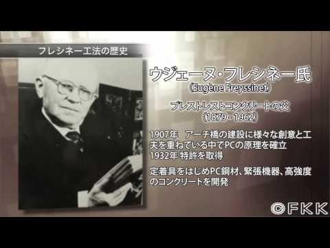 FKK 極東鋼弦コンクリート振興株式会社-FKKの歴史(世界編)