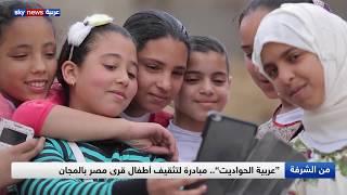 """""""عربية الحواديت"""".. مبادرة لتثقيف أطفال"""