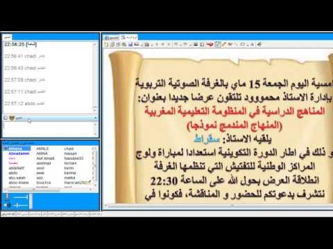 المناهج الدراسية في المنظومة التعليمية المغربية
