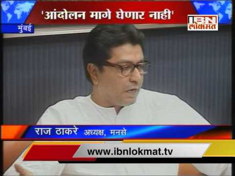 Raj Thackeray Full Press Conference