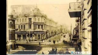 Старый Владивосток в фотографиях