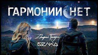Андрей Гризли & BELKA - Гармонии нет Скачать клип, смотреть клип, скачать песню