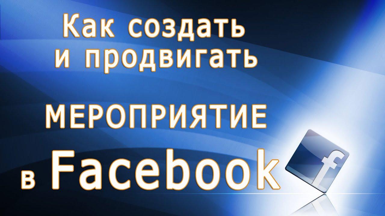 Как на фейсбук сделать мероприятие открытым
