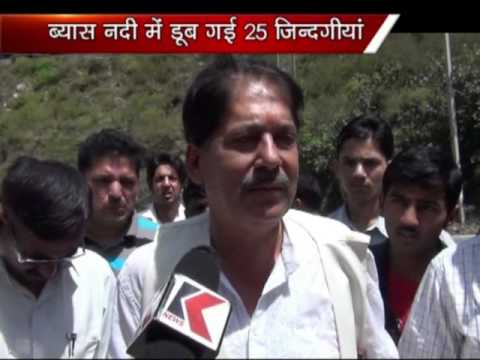 K NEWS: 09.JUNE.2014: BYAS NADI ME HADSA 25 KI MOUT AT MANDI