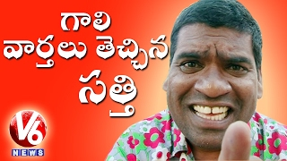 Bithiri Sathi Over Rumours In Social Media- Funny Conversa..