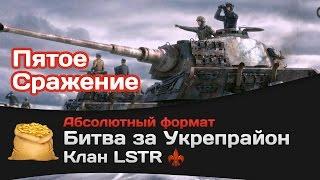 Битва за Укрепрайон - КОРМ2 vs LSTR (пятое сражение)