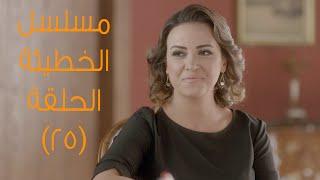 Episode 25 - Al Khate2a Series | الحلقة الخامسة والعشرون - مسلسل الخطيئة