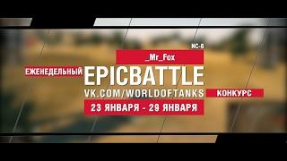 EpicBattle! _Mr_Fox / ИС-6 (еженедельный конкурс: 23.01.17-29.01.17)