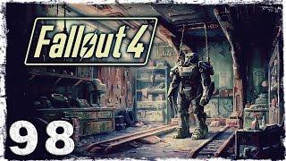 Fallout 4. #98: Опасные воспоминания.