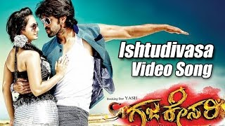 Istu Divasa Gajakesari HD Song I Gajakesari Movie Yash