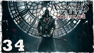 [Xbox One] Assassin's Creed Syndicate. #34: Спасение Англии.