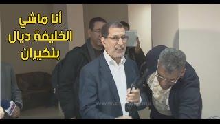 سعد الدين العثماني لشوف تيفي لحظات قبل تعيينه رئيسا للحكومة :أنا ماشي الخليفة ديال بنكيران | بــووز