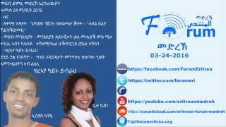 <Eritrean FORUM: Radio Program - Tigrinia Thursday 24, March 2016