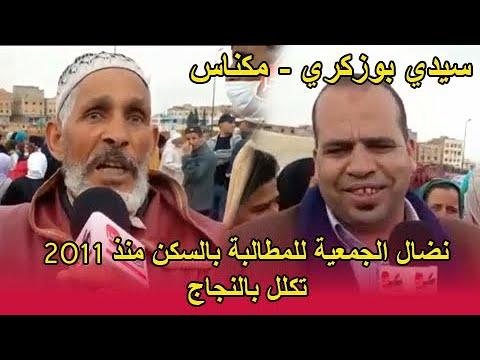 نضال جمعية سيدي بوزكري بمكناس المطالبة بالسكن بحي الوحدة 2 وحي الأمل 2 منذ 2011 تكلل بالنجاح