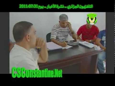 Le CSConstantine au journal télévisé de l'ENTV