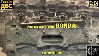 Ужасная современная Honda - двигатель R18A. Евгений Травников.