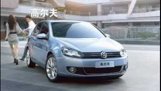 2011 FAW-VW Golf Sustaining Campaign TVC  ©DMG Media