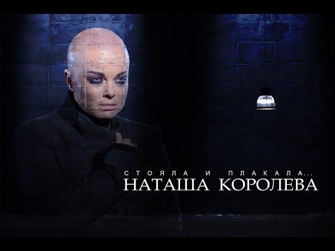 Наташа Королева - Стояла и Плакала