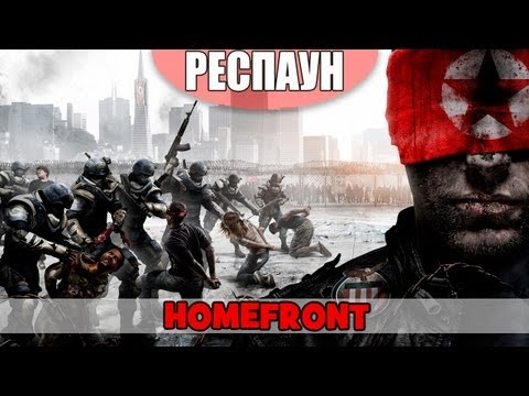 Респаун - Lucy Strike (Homefront)
