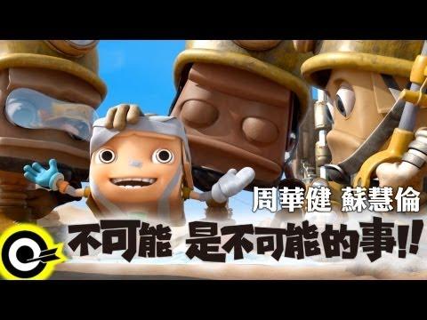 周華健 蘇慧倫-不可能是不可能的事 (官方完整版MV)(HD)(「昆塔‧盒子總動員 KUNTA 3D」電影主題曲)