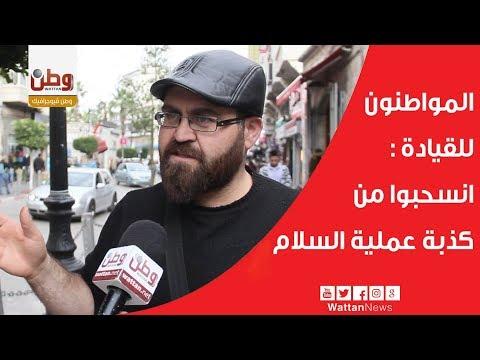 المواطنون للقيادة : أوقفوا التنسيق الأمني وانسحبوا من كذبة عملية السلام