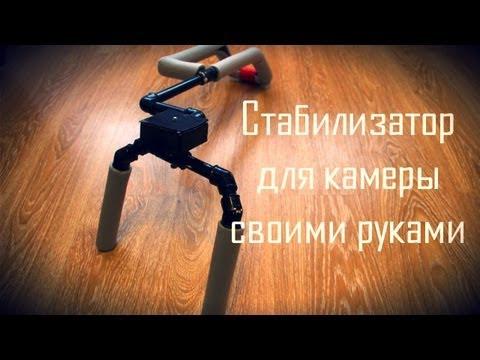 Стабилизатор камеры своими руками