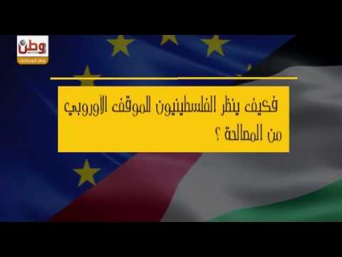 الاتحاد الأوروبي والمصالحة