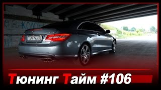 Тюнинг Тайм Жорик Ревазов выпуск 106: Тест драйв Mercedes Benz E-class coupe (C207)
