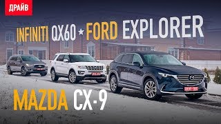 Mazda CX-9 • Ford Explorer • Infiniti QX60 сравнительный тест-драйв. Видео Тесты Драйв Ру.