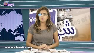 بالفيديو..اعتقال مشعوذ يفضح أمنيين بالرباط   |   شوف الصحافة