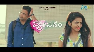 Naalo Sagam Telugu Short Film 2017