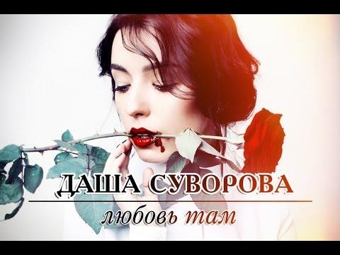 Даша Суворова - Любовь там клип скачать смотреть онлайн