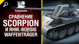 Сравнение Scorpion и Rhm.-Borsig Waffenträger - от Compmaniac
