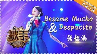 张韶涵《Besame Mucho+Despacito》- 个人精华《歌手2018》第4期 Singer2018【歌手官方频道】