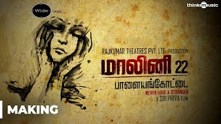 Making of Malini 22 Palayamkottai