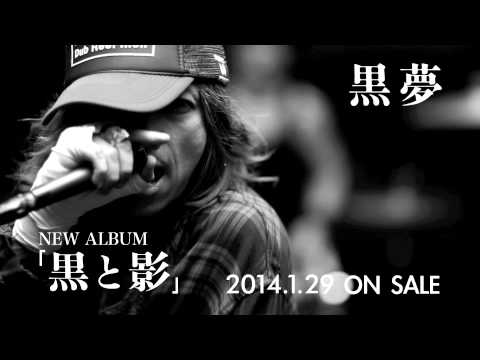 黒夢 / I HATE YOUR POPSTAR LIFE (30 WEB SPOT)