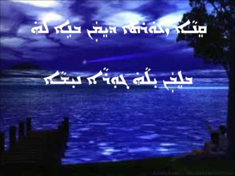 Ashur Bet Sargis - houbba d'yemma (with aramaic lyrics)
