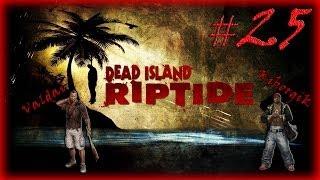 [Coop] Dead Island Riptide. Серия 25 - Место крушения.