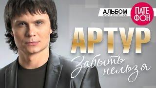 Артур - Забыть нельзя (Весь альбом)