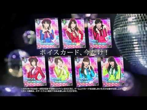 【GREE TVCM】AKB48ステージファイター 「第3回センター争奪バトル」篇