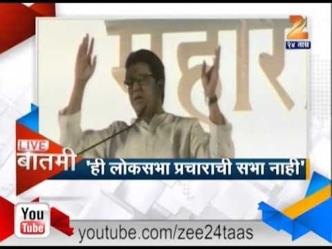 Zee24Taas: Raj Thackeray In Pune 1
