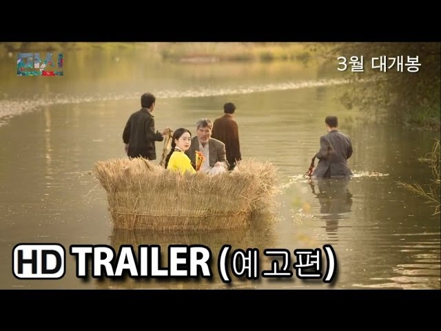 만신 Mansin: Ten Thousand Spirits Trailer (2014) HD