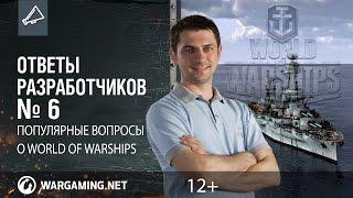 Ответы разработчиков World of Warships. Выпуск #6
