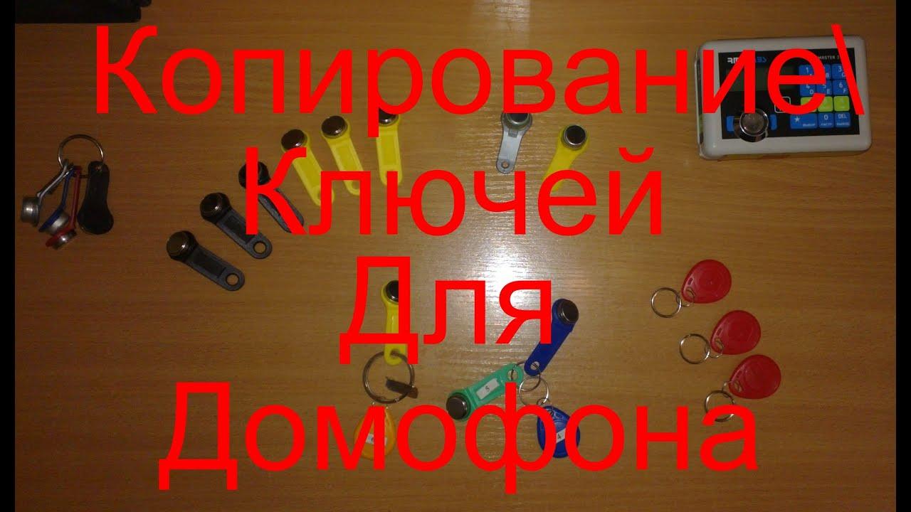 Дублирование домофонных ключей своими руками 4