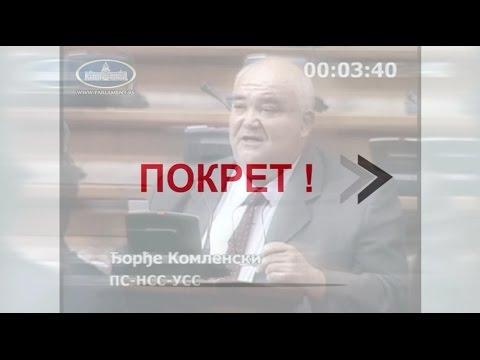 Ђорђе Комленски: Демократска странка уништила правосуђе