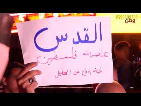 حق العودة والقدس عاصمة.. انطلاق مسيرة الشعلة في الخليل تأكيداً على الثوابت الفلسطينية