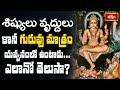 శిష్యులు వృద్దులు కానీ గురువు మాత్రం యవ్వనంలో ఉంటాడు... ఎలానో తెలుసా?    Devi Navaratna Malika - 8