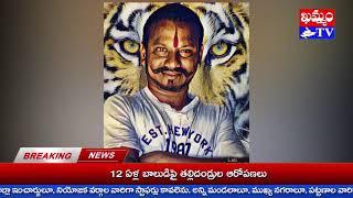 కొంగర దేవాంశ్ జన్మదిన వేడుకలు Congara Devansh Birthday Celebrations : KHAMMAM TV