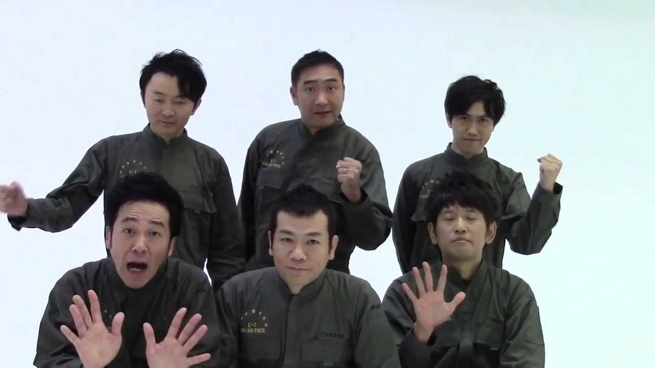 ltikechannel U-1グランプリ case5『ジョビジョバ』 - YouTube
